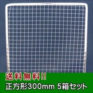 焼き網 焼肉 バーベキュー 業務用 使い捨て金網正方形300mm (200枚入り) 5箱セット