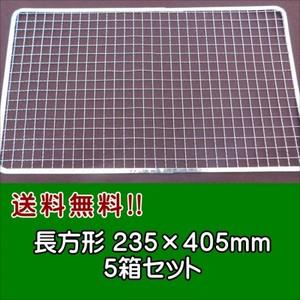焼き網 焼肉 バーベキュー 業務用 使い捨て金網長方形235×405mm (200枚入) 5箱セット