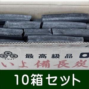 富士炭化工業 国産 オガ備長炭 最高級いよ備長炭10kg 10箱セット