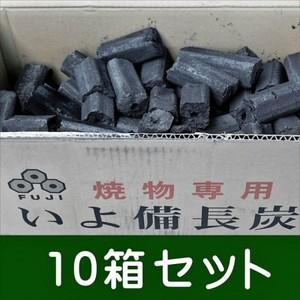 富士炭化工業 国産 焼物専用いよ備長炭(5-10cm)10kg10箱セット
