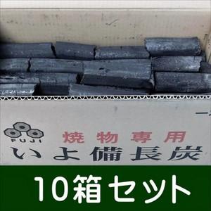 (事業者限定商品) 富士炭化工業 焼物専用いよ備長炭一本物(10-20cm)10kg10箱セット