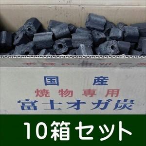 富士炭化工業 国産 焼物専用富士オガ炭(3-5cm)10kg10箱セット