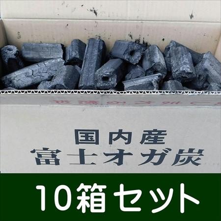 (事業者限定商品) 富士炭化工業 国産 国内産富士オガ炭(3-10cm)10kg10箱セット