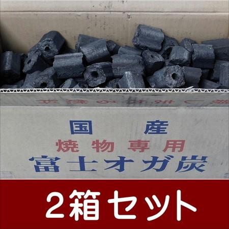 富士炭化工業 国内産 焼物専用富士オガ炭(3-5cm)10kg2箱セット 愛媛県産 国産品最高峰