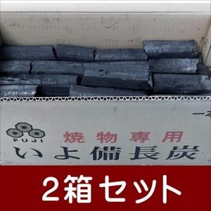 富士炭化工業 国産品 焼物専用いよ備長炭一本物10kg2箱セット 愛媛県産 国産品最高峰