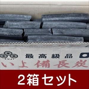富士炭化工業 国産品 最高級いよ備長炭10kg 2箱セット 愛媛県産 国産品最高峰