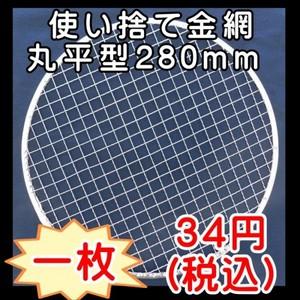焼き網 バーベキュー 使い捨て金網丸平型280mm 1枚