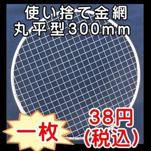 焼き網 バーベキュー 使い捨て金網丸平型300mm 1枚