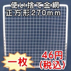 焼き網 バーベキュー 使い捨て金網正方形270mm 1枚