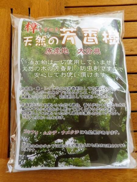 ハンドメイド 雑貨 樟 芳香樹チップ60g8入り