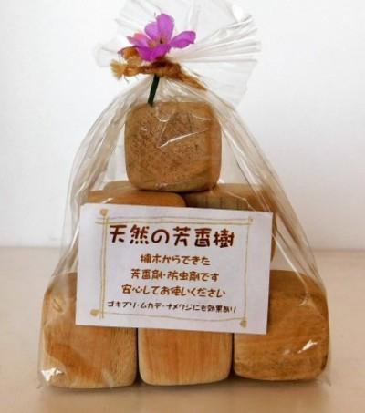 和雑貨  天然の芳香樹 楠のキューブ9入 手作り 民芸品