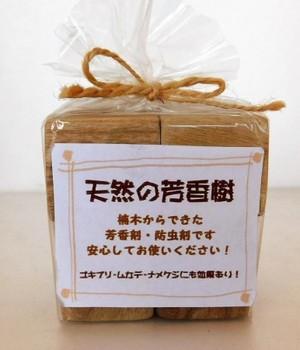 伝統 工芸 和雑貨 手作り 民芸品 芳香樹キューブ小8ケ入