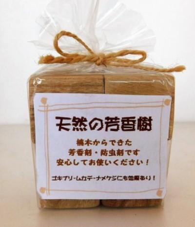 和雑貨 天然の芳香樹 楠のキューブ小8ケ入 手作り 民芸品
