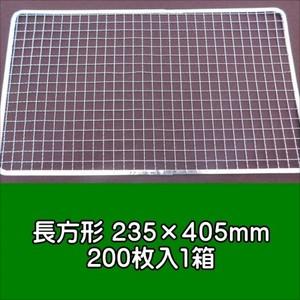 焼き網 焼肉 バーベキュー 業務用 使い捨て金網長方形235×405mm (200枚入り)