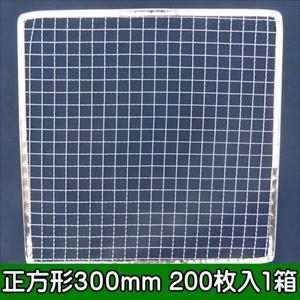 焼き網 焼肉 使い捨て金網正方形300mm (200枚入り)