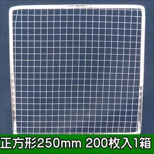 焼き網 焼肉 使い捨て金網正方形250mm (200枚入り)