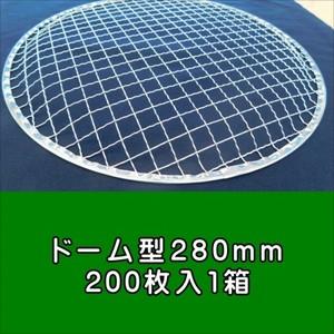 焼き網 焼肉 バーベキュー 業務用 使い捨て金網ドーム型280mm(200枚入り)