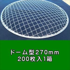 焼き網 焼肉 バーベキュー 業務用 使い捨て金網ドーム型270mm(200枚入り)