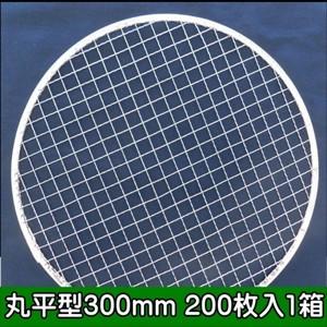 焼き網 焼肉 使い捨て金網丸平型300mm(200枚入り)