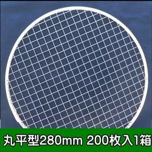 焼き網 焼肉 使い捨て金網丸平型280mm(200枚入り)