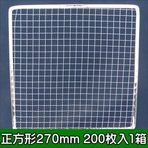 焼き網 焼肉 使い捨て金網正方形270mm (200枚入り)