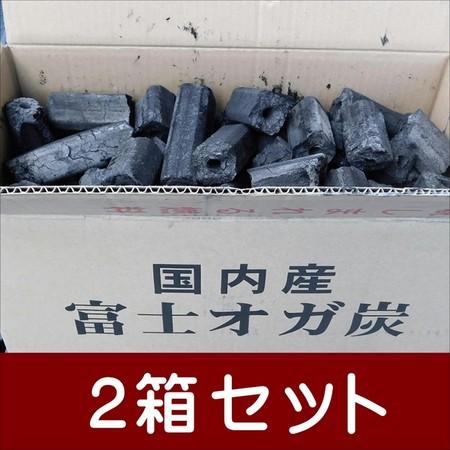 富士炭化工業 国産品 国内産富士オガ炭(3-10cm)10kg2箱セット 愛媛県産 国産品最高峰