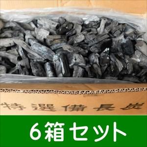 (事業者限定商品) 備長炭 炭 木炭 バーベキュー ラオス備長炭割S6-15kg6箱セット