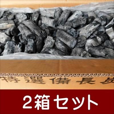 (送料無料 事業者限定) 備長炭 ラオス備長炭丸S4-15kg 2箱セット 高品質なマイチュー炭
