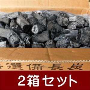 (送料無料 事業者限定) 備長炭 ラオス備長炭丸S5-15kg 2箱セット 高品質なマイチュー炭