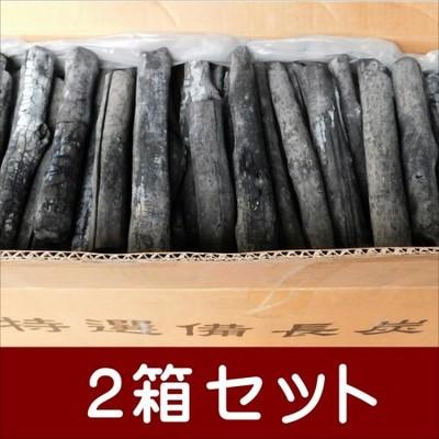 (送料無料 事業者限定) 備長炭 ラオス備長炭丸L3-15kg 2箱セット 高品質なマイチュー炭