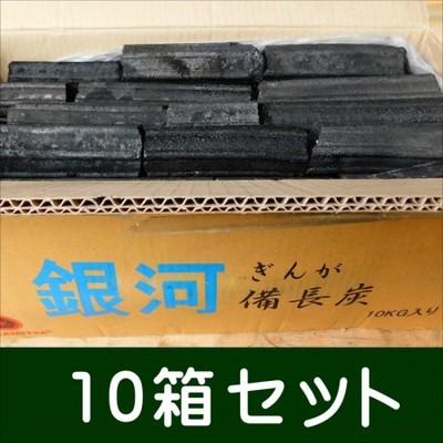 送料無料(九州の事業者限定) インドネシア産オガ炭 銀河備長炭 六角10kg10箱セット