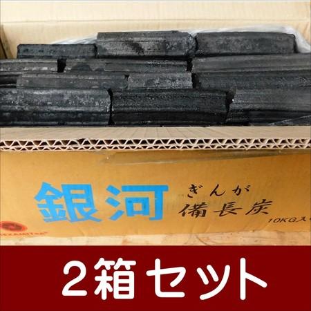 輸入オガ炭 銀河備長炭10kg 2箱セット インドネシア産 輸入オガ炭の最高峰