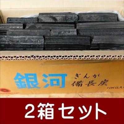 送料無料(九州の事業者限定) 銀河備長炭10kg 2箱セット 輸入オガ炭の最高峰