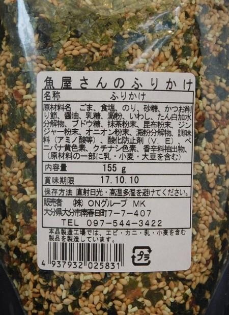 佐々木食品 ふりかけ 魚屋さんおすすめふりかけ155g 愛媛県 佐々木食品