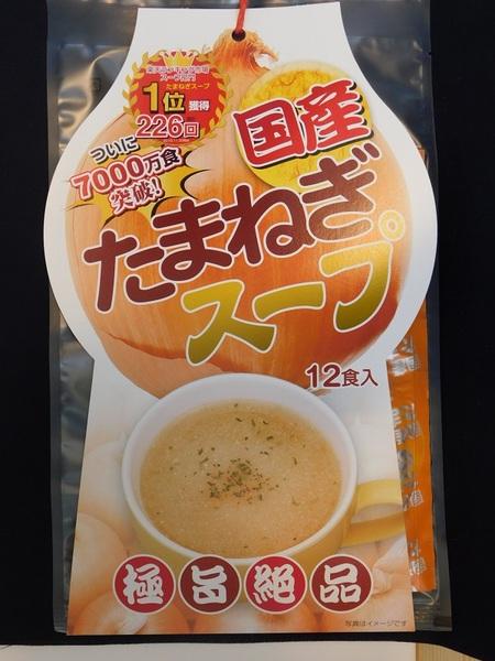味源 スープ 国産たまねぎスープ12食入 生産地 香川県