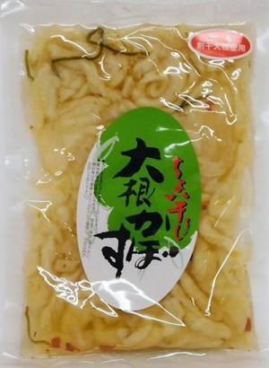 漬物 国産割干大根かぼす漬け260g 国産大根使用 生産地 熊本県