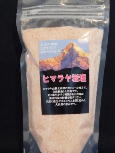 ヒマラヤ岩塩ピンクソルト500g 原産地 パキスタン