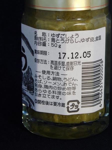櫛野農園 柚子胡椒  くしのの自家製ゆずごしょう極上青 大分県