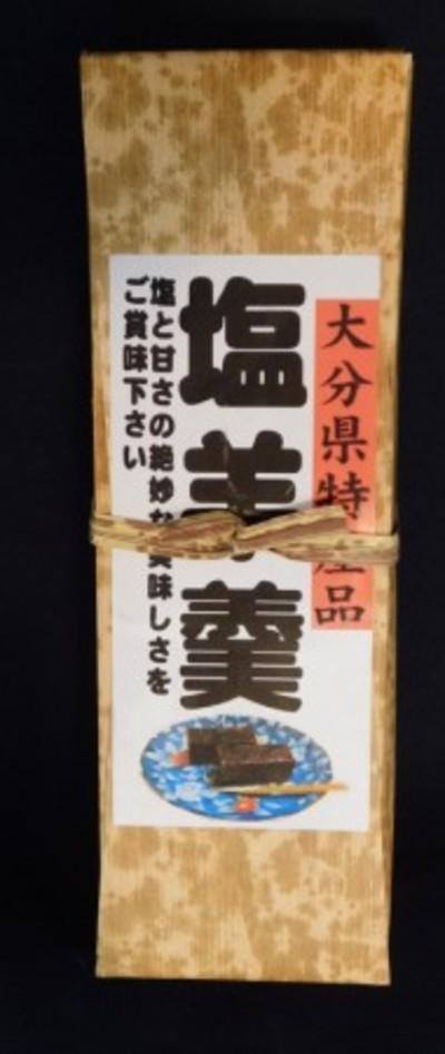 塩羊羹380g竹皮巻き 生産地 大分県日田市