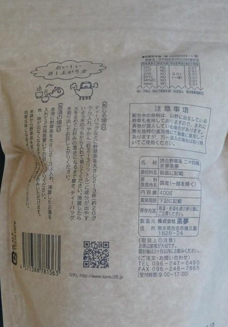 茶夢茶夢 健康茶 野草茶二十四種400g 身体に優しい自然食品です