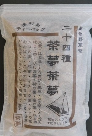 茶夢茶夢 健康茶 野草茶二十四種ティーパック 生産地 熊本県