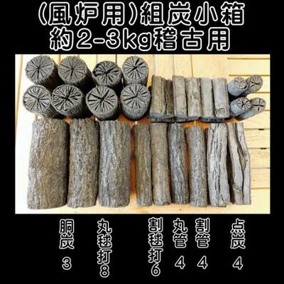 茶道 道具炭 大分椚炭 (風炉用)組炭小箱約2-2.5kg 稽古用