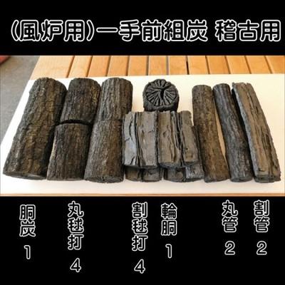 茶道 道具炭 大分椚炭 (風炉用)一手前組炭 稽古用