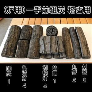 茶道 道具炭 大分椚炭 (炉用)一手前組炭 稽古用