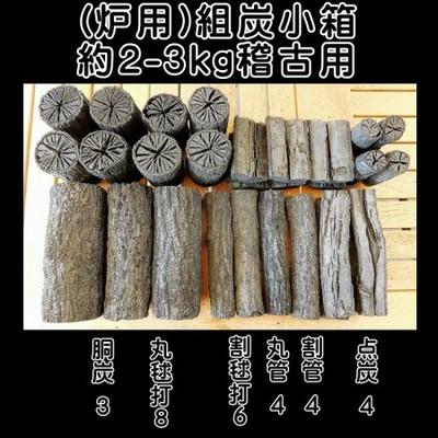 茶道 道具炭 大分椚炭 (炉用)組炭小箱約2-2.5kg 稽古用