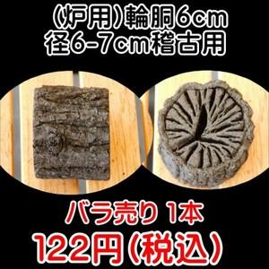 茶道 道具炭 大分椚炭 (炉用)輪胴6cm径6-7cm 稽古用 1本