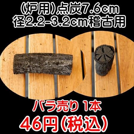 茶道 道具炭 大分椚炭 (炉用)点炭7.6cm径2.2-3.2cm稽古用 1本