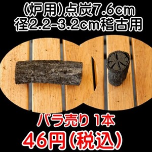 ONグループ お茶炭 大分椚炭 (炉用)点炭7.6cm径2.2-3.2cm稽古用 1本