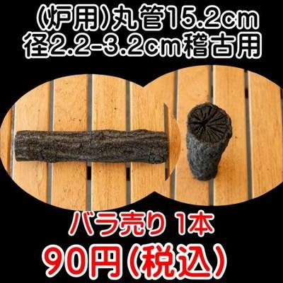 茶道 道具炭 大分椚炭 (炉用)丸管15.2cm径2.2-3.2cm 稽古用 1本