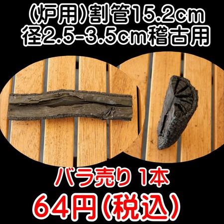 ONグループ お茶炭 大分椚炭 (炉用)割管15.2cm径2.5-3.5cm 稽古用 1本